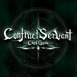 Contract Servant